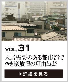 vol31 入居需要のある都市部で空き家放置の理由とは?