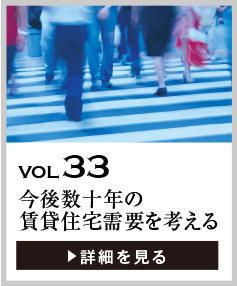 vol33 今後数十年の賃貸住宅需要を考える