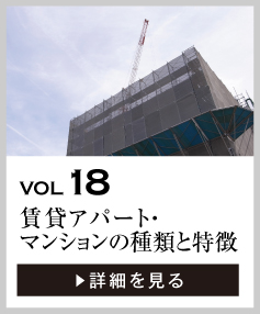 vol18 賃貸アパート・マンションの種類と特徴