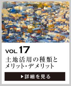 vol17 土地活用の種類と、そのメリット・デメリット