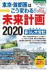 東京・首都圏はこう変わる!<br /> 未来計画2020