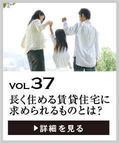 vol37 長く住める賃貸住宅に求められるものとは?