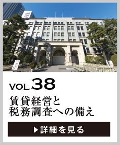 vol38 賃貸経営と税務調査への備え