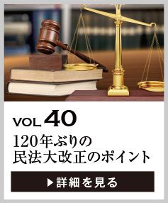 vol40 120年ぶりの民法大改正のポイント