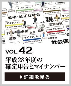 vol42 平成28年度の確定申告とマイナンバー