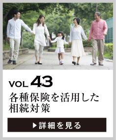 vol43 各種保険を活用した相続対策