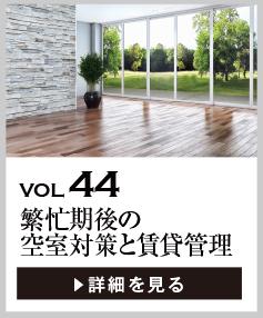 vol44 繁忙期後の空室対策と賃貸管理