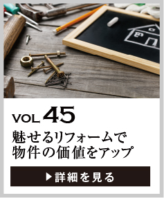 vol45 魅せるリフォームで賃貸物件の価値をアップ