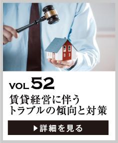 vol52 賃貸経営に伴うトラブルの傾向と対策