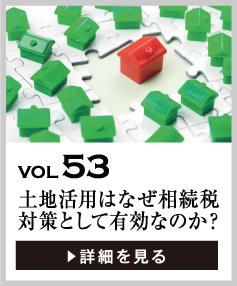 vol53 土地活用はなぜ相続税対策として有効なのか?
