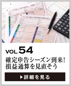vol54 確定申告シーズン到来!損益通算を改めて見直そう