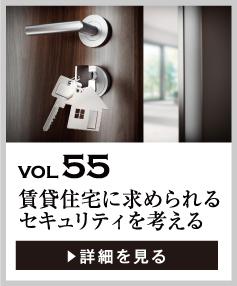 vol55 賃貸住宅に求められるセキュリティを考える