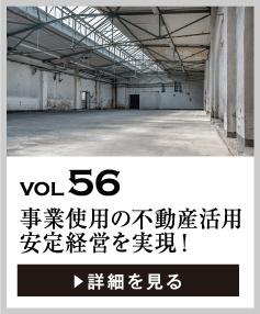 vol56 事業使用の不動産を活用し、安定経営を実現!