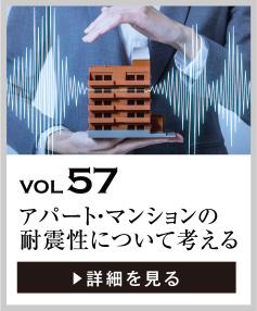 vol57 アパート・マンションの耐震性について考える