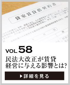 vol58 民法大改正が賃貸経営に与える影響とは?