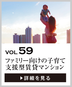 vol59 ファミリー向けの子育て支援型賃貸マンション