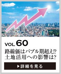 vol60 路線価はバブル期超え!? 土地活用への影響は?