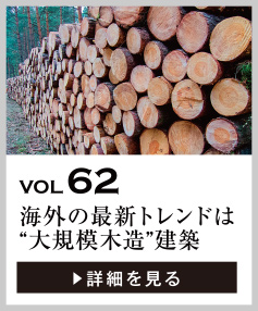 "vol62 海外の最新トレンドは""大規模木造""建築"