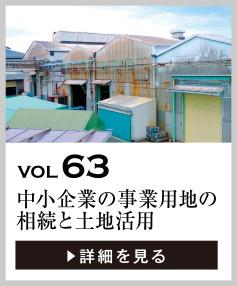 vol63 中小企業の事業用地の相続と土地活用を考える