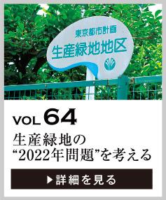 "vol64 生産緑地の""2022年問題""を考える"