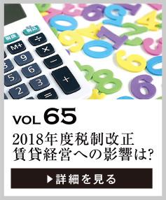vol65 2018年度の税制改正による賃貸経営への影響は?