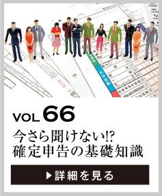 vol66 今さら聞けない!? 確定申告の基礎知識