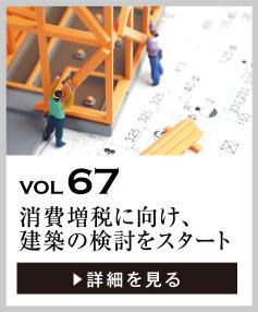 vol67 消費増税に向け、建築の検討をスタート
