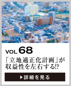 vol68 「立地適正化計画」が土地の収益性を左右する!?