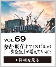 vol69 築古・既存オフィスビルの「二次空室」が増えている!?