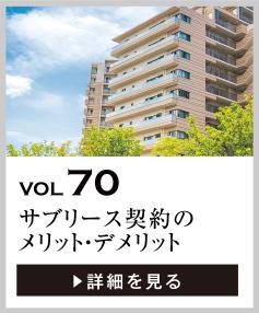 vol70 サブリース契約とは。仕組み・メリット・デメリットを知る