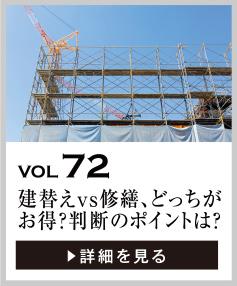 vol72 建替え vs 修繕、どっちがお得?判断のポイントは?