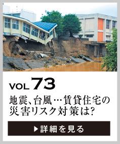 vol73 地震、台風、洪水etc.…賃貸住宅の災害リスク対策は?