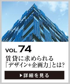 vol74 賃貸マンションに求められる「デザイン+企画力」とは?