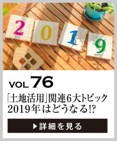 vol76 「土地活用」関連6大トピック。2019年はどうなる!?