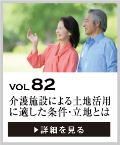 vol82 介護施設による土地活用に適した条件・立地とは