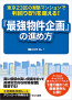 東京23区の新築マンションで利回り 8%を超える! 『最強物件企画』の進め方
