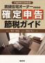 賃貸住宅オーナーのための確定申告節税ガイド(平成29年3月申告用)