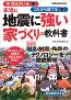 本当に地震に強い 家づくりの教科書