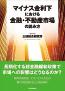 マイナス金利下における 金融・不動産市場の読み方