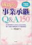 成功する事業承継Q&A150