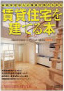 長期安定収入と相続対策のための賃貸住宅を建てる本