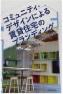 コミュニティ・デザインによる賃貸住宅のブランディング