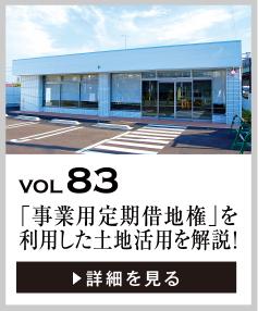 vol83 「事業用定期借地権」を利用した土地活用を解説!