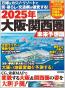 万博&カジノ・リゾートで<br /> 街・暮らし・交通網が激変する!<br /> 2025年 大阪・関西圏 未来予想図