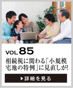 vol85 相続税に関わる「小規模宅地の特例」に見直しが!