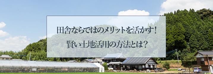 田舎ならではのメリットを活かす!賢い土地活用の方法とは?
