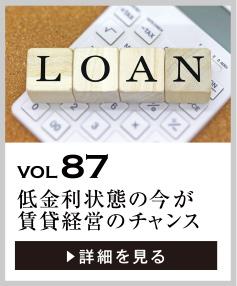 vol87 低金利状態の今が賃貸経営を始めるチャンス