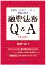 住宅ローン・アパートローン実務に<br /> 学ぶ融資法務Q&A