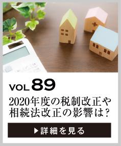 vol89 2020年度の税制改正や相続法改正の影響は?