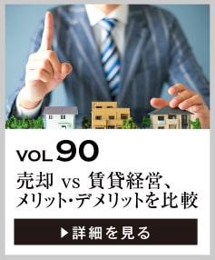 vol90 売却 vs 賃貸経営、メリット・デメリットを徹底比較